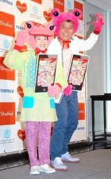 『Shufoo!×山田花子 主婦応援キャンペーン』発表会に出席した(左から)山田花子とほんこん (C)ORICON DD inc.