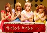 4人組バンドとなった新生・Silent Siren(左から)あいにゃん(B)、ひなんちゅ(Dr)、すぅ(Vo)、ゆかるん(Key) (C)ORICON DD inc.