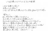 公式サイトで喜びを綴った上戸の直筆コメント(1/2)