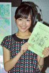"""じゃんけん大会での""""センター奪取""""を宣言したAKB48・渡辺麻友 (C)ORICON DD inc."""