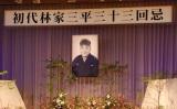 初代林家三平、三十三回忌法要の様子 (C)ORICON DD inc.