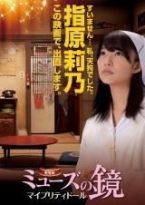 映画『劇場版ミューズの鏡 マイプリティドール』ビジュアルポスター