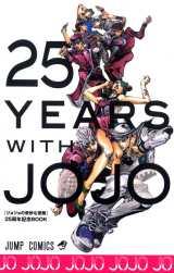 『ウルトラジャンプ』10月号付録(C)『ウルトラジャンプ』2012年10月号/集英社