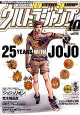 『ウルトラジャンプ』10月号表紙