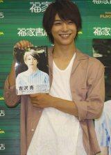 22日に福家書店新宿サブナード店(東京)にて、1st写真集『はじまり。』の発売記念握手会を開催した俳優・吉沢 亮。