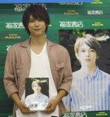現在公開中の『仮面ライダーフォーゼ THE MOVIE みんなで宇宙キタ—ッ!』に出演している俳優・吉沢 亮。