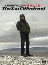 """浜田省吾の最新ライブDVD『ON THE ROAD 2011""""The Last Weekend""""』(9月19日発売)"""