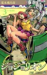 『ジョジョリオン』最新3巻(9月19日発売/集英社) (C)LUCKY LAND COMMUNICATIONS/集英社