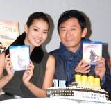 映画『タイタニック』ブルーレイ発売記念イベントに出席した(左から)すみれ、石田純一 (C)ORICON DD inc.