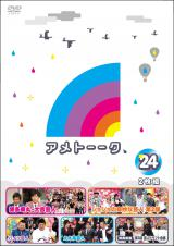 最新DVD『アメトーークDVD24』(9月26日発売)