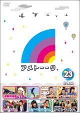 最新DVD『アメトーークDVD23』(9月26日発売)
