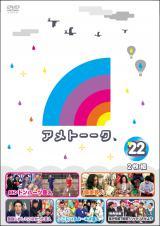最新DVD『アメトーークDVD22』(9月26日発売)