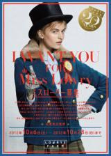 人気ブランド『LOWRYS FARM』が、設立20周年を記念して『Miss Lowry Contest』開催する。