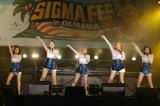 『SIGMA FES. 2012 in OKINAWA』に出演したKARA