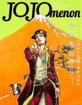 特別ムック『JOJOmenon』(2012年10月5日発売/集英社)/(C)「JOJOmenon」/集英社