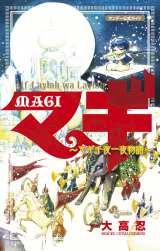 『MAGI公式ガイドブック アルフ・ライラ・ワ・ライラ マギ千夜一夜物語』(9月29日発売/小学館)