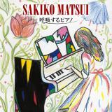 「CD+DVD盤」は佐藤夏希のイラストを採用