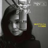 八代亜紀が初の本格ジャズ作品で34年8ヶ月ぶりにアルバム総合TOP20入り