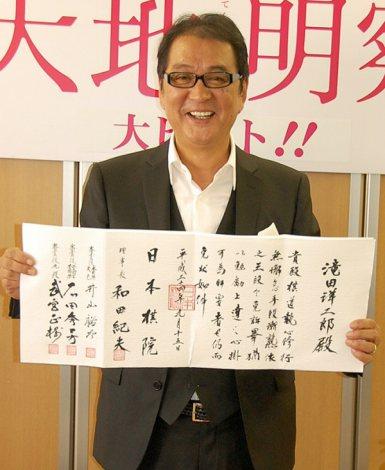 名誉三段を受賞し、免状を手に取り笑顔を覗かせる滝田洋二郎監督 (C)ORICON DD inc.