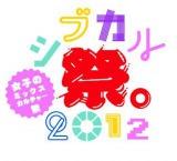 『シブカル祭。2012 〜女子のミックスカルチャー祭〜』10月19日〜29日パルコで開催