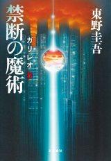 『禁断の魔術 ガリレオ8』(10月13日発売/文藝春秋)