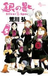『銀の匙 Silver Spoon 5』(10月18日発売/小学館)