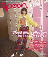 『spoon』12月号の表紙を飾る玉城ティナ