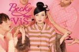ベッキーとセレクトショップ『ViS』のコラボレーション企画「Becky meets ViS」