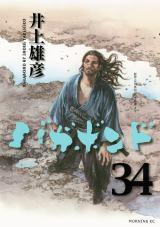 井上雄彦の人気コミック『バガボンド 34』(10月23日発売/講談社)