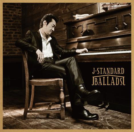大友康平の最新アルバム『J-STANDARD BALLADS』ジャケット写真