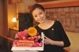 31歳の誕生日を迎えた片瀬那奈