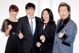 ミュージカル『ロックオペラ モーツァルト』の製作発表会に出席した(左から)AKB48・秋元才加、山本耕史、中川晃教、高橋ジョージ (C)ORICON DD inc.