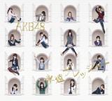 じゃんけん女王・島崎遥香が初センターを務めるAKB48の新曲「永遠プレッシャー」ジャケット(写真はType-A)