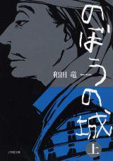和田竜『のぼうの城』上巻(2010年10月発売/小学館)