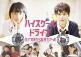 主演は注目の若手、清水くるみ(中央右)と堀井新太(中央左)(C)BeeTV