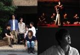 来年1月13日に行われるライブイベント『Live to RISE 〜SUKIYAKI NEXT GENERATION〜』に参加する次世代アーティスト3組(左=ソノダバンド、右上=ざ・五人囃子、右下=尾崎裕哉)