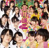 NMB48が6thシングル「北川謙二」で通算5作目首位獲得 通常盤Type-A