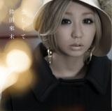 倖田來未の新曲「恋しくて」
