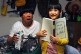 『イロドリヒムラ』第6話は深川栄洋が脚本・監督を担当。竹下(日村勇紀・左)の前に竹下の彼女・トモちゃん(芦田愛菜・右)が現れる… (C)TBS