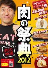 寺門ジモンがサークルKサンクスとコラボレーションした『肉の祭典2012』ポスター