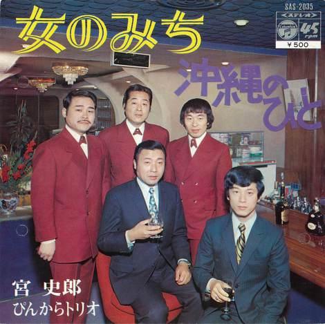 大ヒットしたぴんからトリオ「女のみち」当時のジャケット写真(宮史郎さんは後列左)