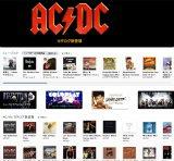 AC/DC、全作品をiTunes Storeで販売解禁