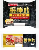 人気刑事ドラマ『相棒』と山崎製パンのコラボ菓子パンが発売に (上)2色のビスケパン(下)薄皮ミルクティークリームパン