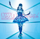 渡辺麻友3rdシングル「ヒカルものたち」(初回限定盤B)