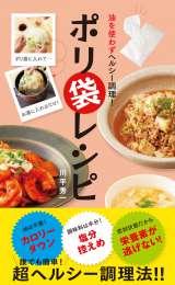 川平秀一『油を使わずヘルシー調理! ポリ袋レシピ』(2012年8月23日発売・アース・スターエンターテイメント)