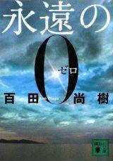 百田尚樹『永遠の0』(2009年7月発売/講談社)