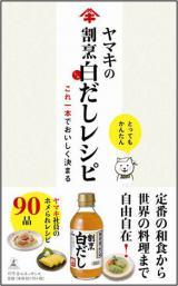 『ヤマキの割烹白だしレシピ』(幻冬舎ルネッサンス刊)