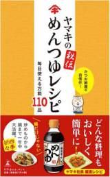『ヤマキの秘伝めんつゆレシピ』(幻冬舎ルネッサンス刊)