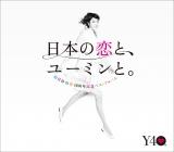 『松任谷由実40周年記念ベストアルバム日本の恋と、ユーミンと。』(20日発売)