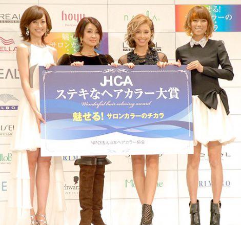 『JHCA ステキなヘアカラー大賞2012』授賞式に出席した(左から)高垣麗子、秋吉久美子、BENI、hitomi (C)ORICON DD inc.